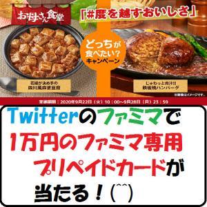 【節約生活】Twitterのファミマで1万円のファミマ専用プリペイドカードが当たる!(^^)