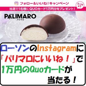 【節約生活】ローソンのInstagramに「パリマロにいいね!」で1万円のQuoカードが当たる!