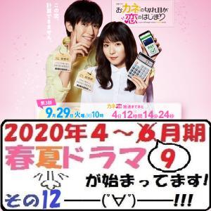 【ドラマ】2020年4~9月期春夏ドラマが始まってます!その12 ━━(゚∀゚)━━!!!