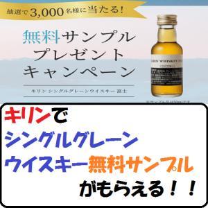 【節約生活】キリンでシングルグレーンウイスキー無料サンプルがもらえる!!