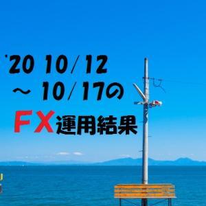 【FX】'20 10/12 ~ 10/17の運用結果