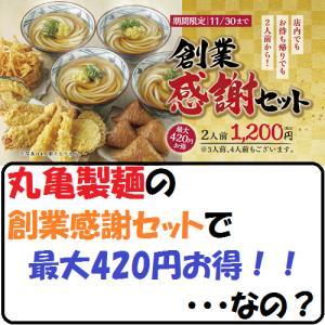 【節約生活】【グルメ】丸亀製麺の創業感謝セットで最大420円お得!!・・・なの?