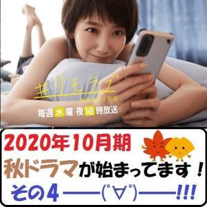 【ドラマ】2020年10月期秋ドラマが始まってます!その4 ━━(゚∀゚)━━!!!