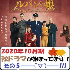 【ドラマ】2020年10月期秋ドラマが始まってます!その5 ━━(゚∀゚)━━!!!