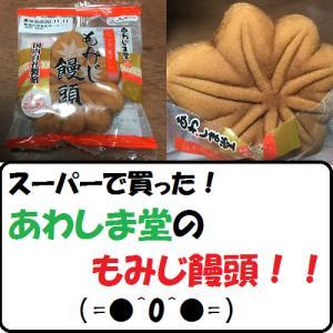 【グルメ】スーパーで買った!あわしま堂のもみじ饅頭!!(=●^0^●=)
