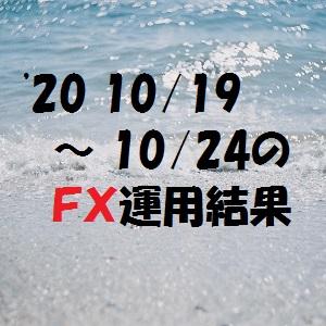 【FX】'20 10/19 ~ 10/24の運用結果