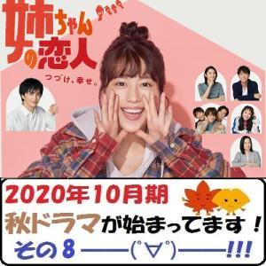 【ドラマ】2020年10月期秋ドラマが始まってます!その8 ━━(゚∀゚)━━!!!