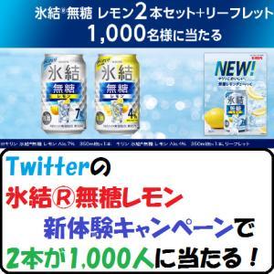 【節約生活】Twitterの氷結®無糖レモン 新体験キャンペーンで2本が1,000人に当たる!