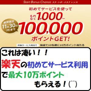 【節約生活】これは凄い!!楽天の初めてサービス利用で最大10万ポイントもらえる!(^^)