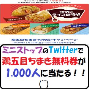 【節約生活】ミニストップのTwitterで鶏五目ちまき無料券が1,000人に当たる!!(^^)