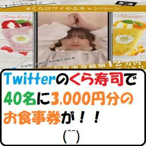 【節約生活】Twitterのくら寿司で40名に3,000円分のお食事券が!!(^^)