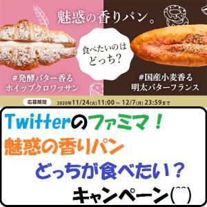 【節約生活】Twitterのファミマ!魅惑の香りパンどっちが食べたい?キャンペーン(^^)