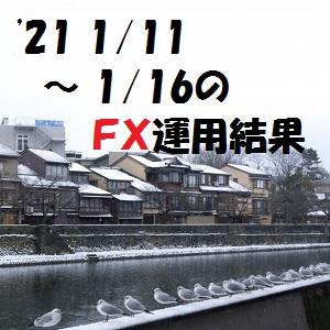 【FX】'21 1/11 ~ 1/16の運用結果