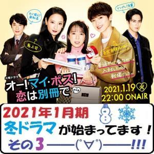 【ドラマ】2021年1月期 冬ドラマが始まってます!その3 ━━(゚∀゚)━━!!!