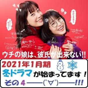 【ドラマ】2021年1月期 冬ドラマが始まってます!その4 ━━(゚∀゚)━━!!!