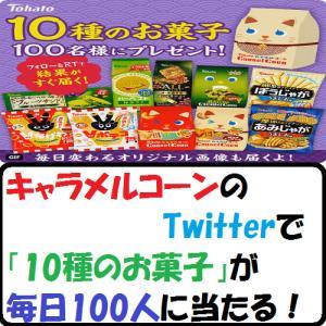 【節約生活】キャラメルコーンのTwitterで「10種のお菓子」が毎日100人に当たる!!