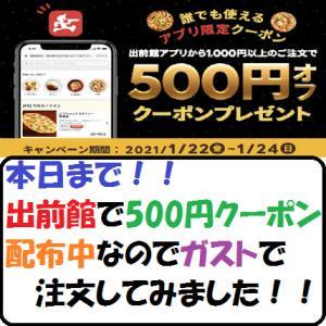 【節約生活】本日まで!!出前館で500円クーポン配布中なのでガストで注文してみました!!