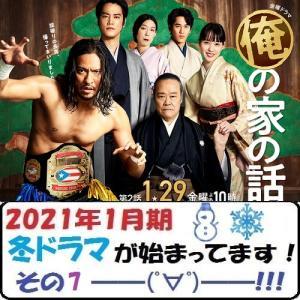 【ドラマ】2021年1月期 冬ドラマが始まってます!その7 ━━(゚∀゚)━━!!!
