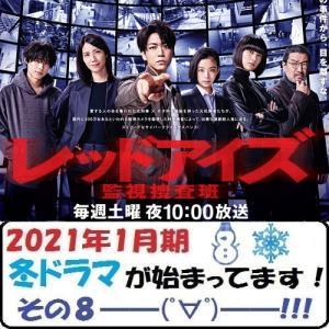 【ドラマ】2021年1月期 冬ドラマが始まってます!その8 ━━(゚∀゚)━━!!!