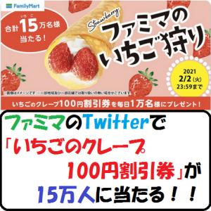 【節約生活】ファミマのTwitterで「いちごのクレープ100円割引券」が15万人に当たる!!