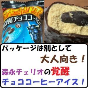 【グルメ】パッケージは別として大人向き!森永チェリオの覚醒チョココーヒーアイス!!