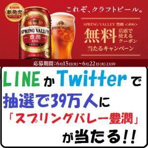 【節約生活】Twitter,LINEで応募!抽選で39万人に「スプリングバレー 豊潤」が当たる!