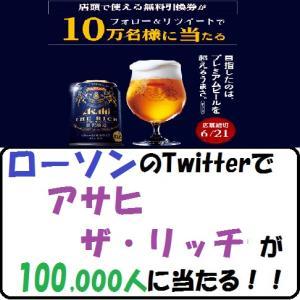 【節約生活】ローソンのTwitterでアサヒ・ザ・リッチが10万人に当たる!!