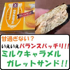 【グルメ】甘過ぎない?いえいえバランスバッチリ!!ミルクキャラメルガレットサンド!!