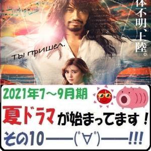 【ドラマ】2021年7月期 夏ドラマが始まってます!その10 ━━(゚∀゚)━━!!!