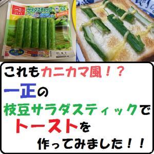 【グルメ】これもカニカマ風!?一正の枝豆サラダスティックでトーストを作ってみました!!