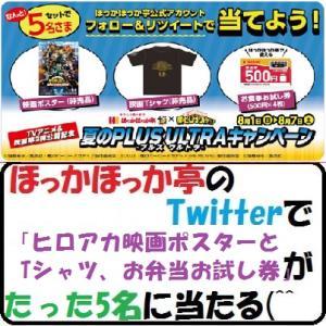【節約生活】ほっかほっか亭のTwitterで「ヒロアカ映画ポスターとTシャツ、お弁当」が当たる!