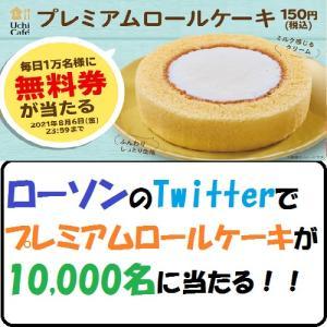 【節約生活】ローソンのTwitterでプレミアムロールケーキが10,000名に当たる!!
