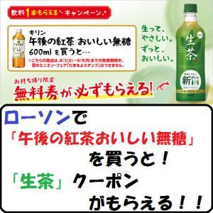 【節約生活】ローソンで「午後の紅茶おいしい無糖」を買うと!「生茶」クーポンがもらえる!!