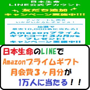【節約生活】日本生命のLINEでAmazonプライムギフト月会費3ヶ月分が1万人に当たる!!
