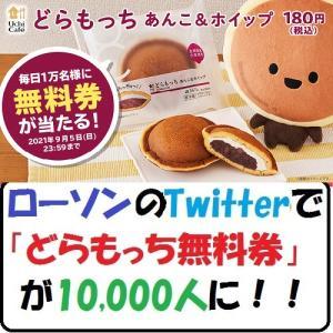 【節約生活】ローソンのTwitterで「どらもっち(あんこ&ホイップ)」が1万人に当たる!