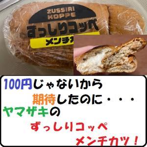【100均】【グルメ】100円じゃないから期待したのに・・・ヤマザキのずっしりコッペメンチカツ!