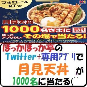【節約生活】ほっかほっか亭のTwitterで「月見天丼」が1,000人に・・・めんどくせ~!