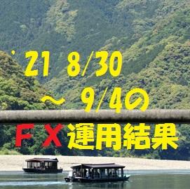 【FX】'21 8/30 ~ 9/4の運用結果