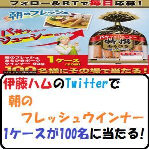 【節約生活】伊藤ハムのTwitterで朝のフレッシュウインナー1ケースが100名に当たる!!