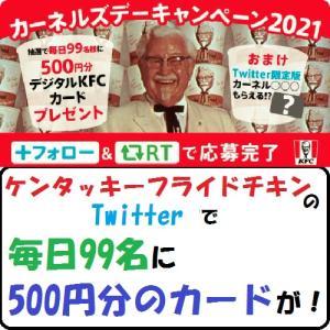 【節約生活】ケンタッキーフライドチキンのTwitterで毎日99名に500円分のカードが!!
