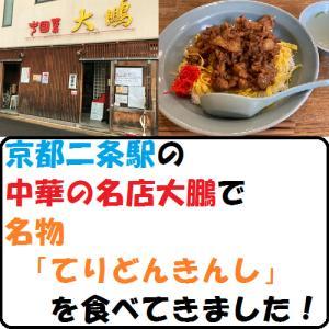 【グルメ】京都二条駅の中華の名店大鵬で名物「てりどんきんし」を食べてきました!