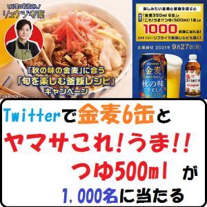 【節約生活】Twitterで金麦6缶とヤマサこれ!うま!!つゆ500ml が1,000名に当たる