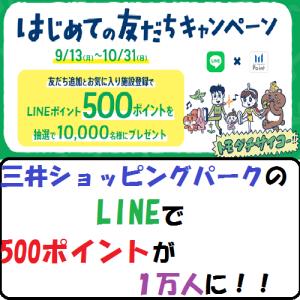 【節約生活】三井ショッピングパークのLINEで500ポイントが1万人に!!