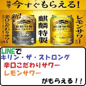 【節約生活】LINEでキリン・ザ・ストロング辛口こだわりサワー・レモンサワーがもらえる!