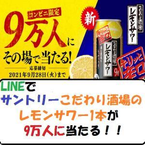 【節約生活】LINEでサントリーこだわり酒場のレモンサワー1本が9万人に当たる!!