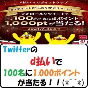 【節約生活】Twitterのd払いで100名に1,000dポイントが当たる!!(*^_^