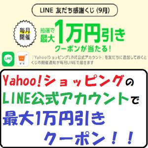 【節約生活】Yahoo!ショッピングのLINE公式アカウントで最大1万円引きクーポン!!
