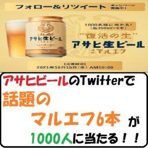 【節約生活】アサヒビールのTwitterで話題のマルエフ6本が1,000名に当たる!!