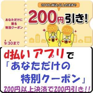 【節約生活】d払いアプリで「あなただけの特別クーポン」200円以上決済で200円引き!!