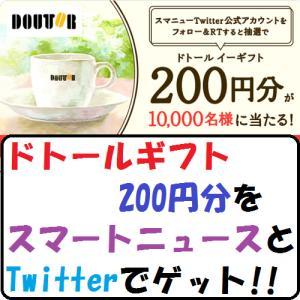 【節約生活】ドトールギフト200円分をスマートニュースとTwitterでゲット!!